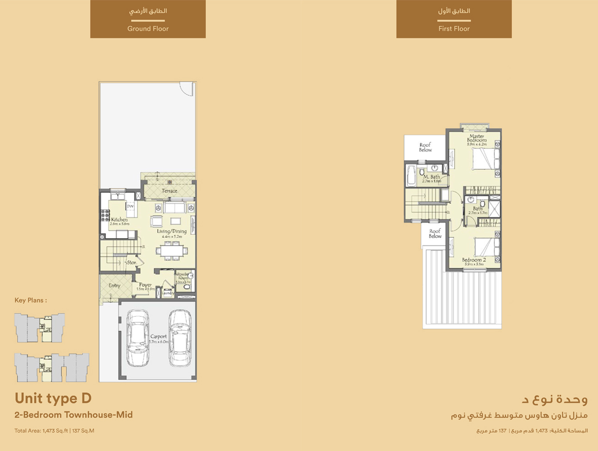 Unit Type D, 2 Bedroom  : 1,473 sq.ft.